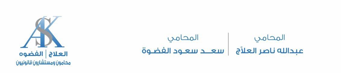 المحامي عبدالله العلاج | المحامي سعد الفضوه